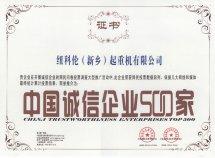 中国诚信企业500家书