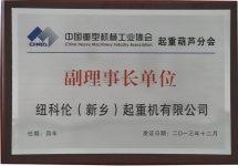 中国重型机械工业协会