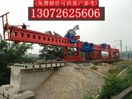 黑龙江哈尔滨架桥机架梁方案